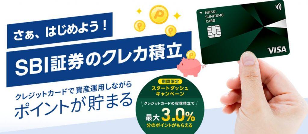 SBI証券のクレジットカード積立