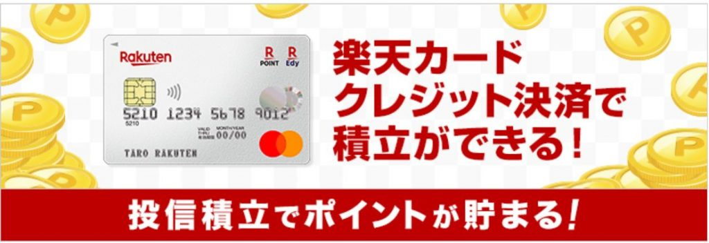 楽天証券のクレジットカード積立