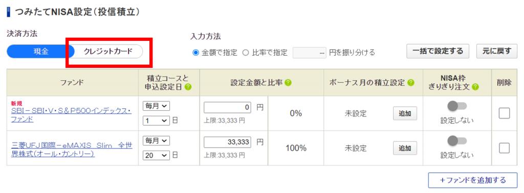 SBI証券-つみたてNISA-クレジットカード