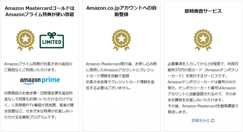 Amazon Mastercardゴールド特徴