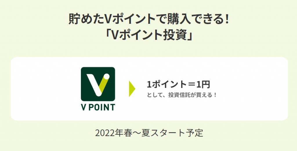 Vポイント投資スタート予定