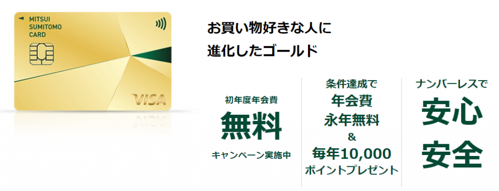三井住友カードゴールドNL